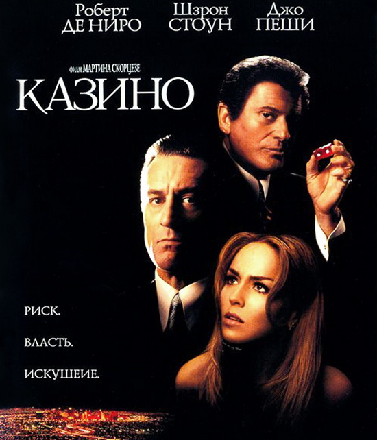 3727531_kazino (550x642, 99Kb)