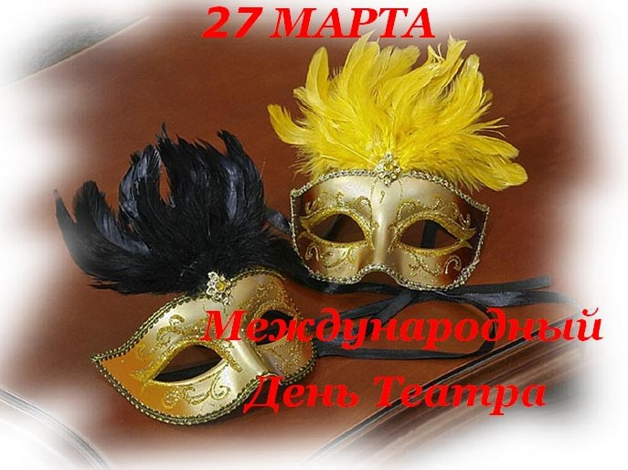 День театра_0 (687x514, 86Kb)