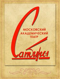 satiryi_1 (250x327, 25Kb)