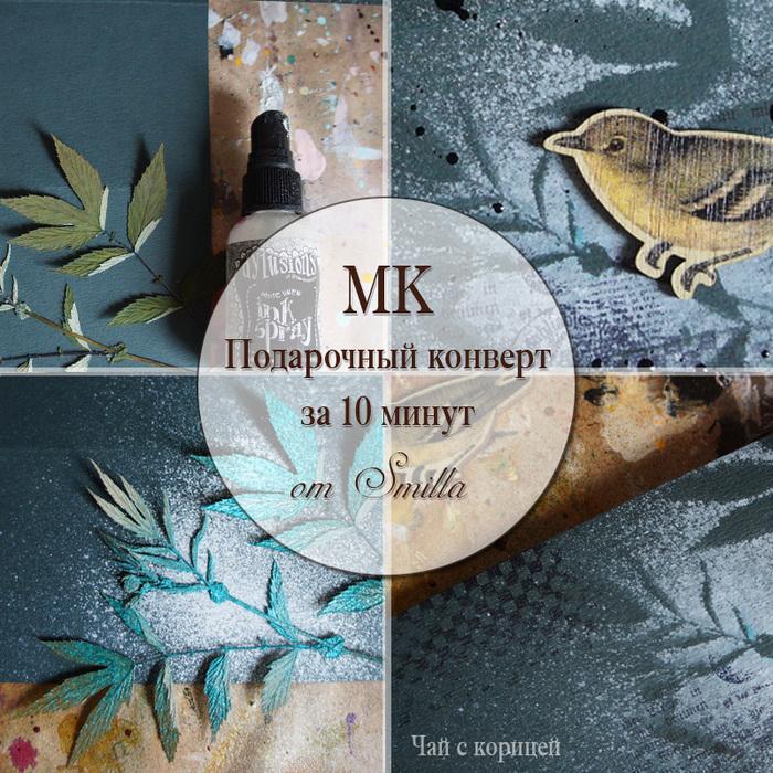 МКkonvert (700x700, 289Kb)