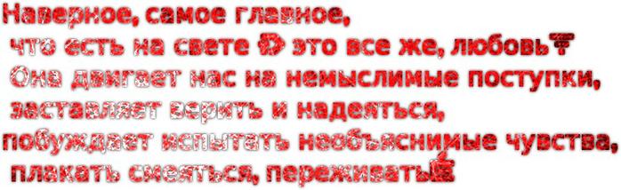 cooltext1858150807-1 (600x214, 261Kb)