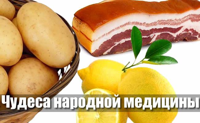 narodnaya_medicina (650x400, 52Kb)