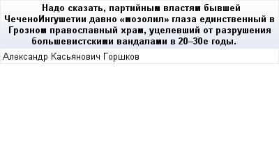 mail_91799592_Nado-skazat-partijnym-vlastam-byvsej-Ceceno_Ingusetii-davno-_mozolil_-glaza-edinstvennyj-v-Groznom-pravoslavnyj-hram-ucelevsij-ot-razrusenia-bolsevistskimi-vandalami-v-20-30_e-gody. (400x209, 9Kb)