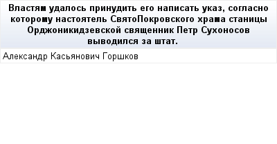 mail_91828408_Vlastam-udalos-prinudit-ego-napisat-ukaz-soglasno-kotoromu-nastoatel-Svato_Pokrovskogo-hrama-stanicy-Ordzonikidzevskoj-svasennik-Petr-Suhonosov-vyvodilsa-za-stat. (400x209, 9Kb)