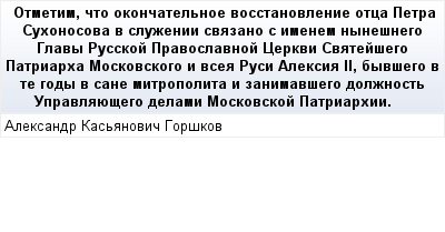 mail_91878122_Otmetim-cto-okoncatelnoe-vosstanovlenie-otca-Petra-Suhonosova-v-sluzenii-svazano-s-imenem-nynesnego-Glavy-Russkoj-Pravoslavnoj-Cerkvi-Svatejsego-Patriarha-Moskovskogo-i-vsea-Rusi-Aleksi (400x209, 13Kb)