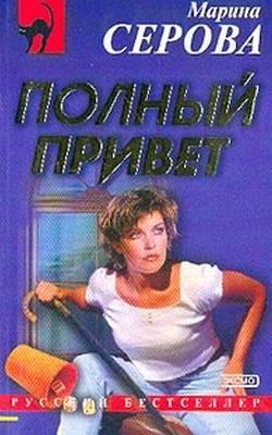 1320649104_marina-serova-polnyy-privet (250x400, 23Kb)