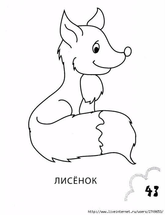 Раскраска для малышей лисичка