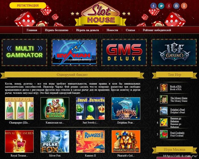 игровые автоматы бесплатно, играть на слотах бесплатно, играть в казино без регистрации, slot house, /1427698909_Bezuymyannuyy (700x560, 409Kb)