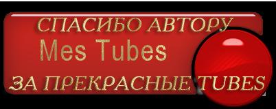 mes-tubes-5 (402x160, 60Kb)