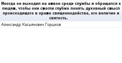 mail_91934916_Inogda-on-vyhodil-na-amvon-sredi-sluzby-i-obrasalsa-k-luedam-ctoby-oni-smogli-glubze-ponat-duhovnyj-smysl-proishodasego-v-hrame-svasennodejstva-ego-velicie-i-svatost. (400x209, 8Kb)