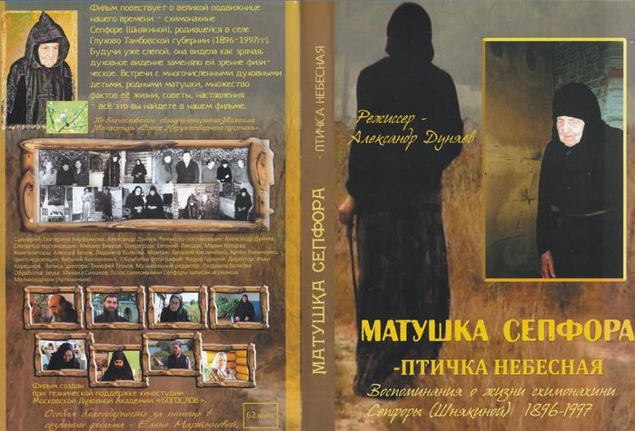 3528972_MATYShKA_SEPFORA (700x475, 302Kb)
