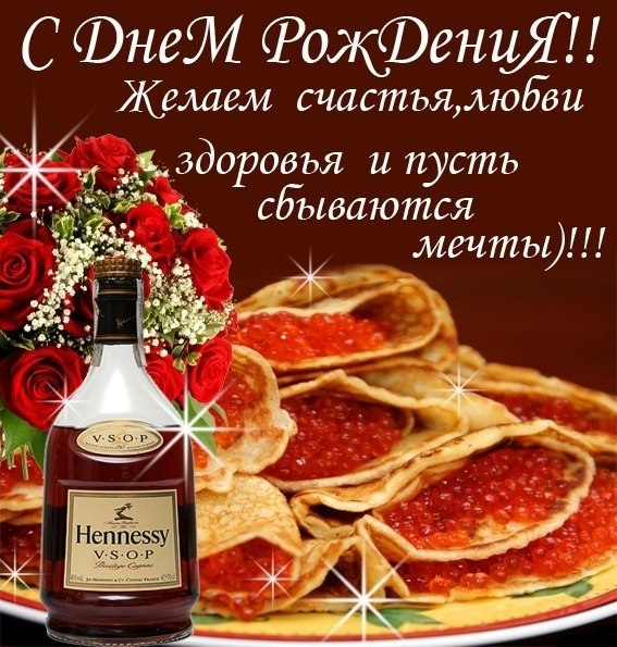 Александр Дмитриевич, с Днем Рождения!
