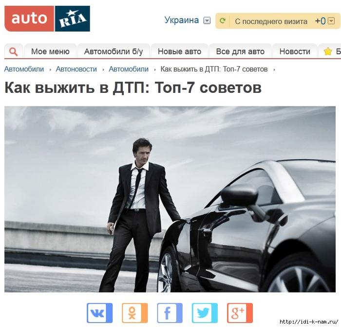 Как выжить в ДТП, безопасность в машине, /1427941315_Bezuymyannuyy (700x673, 241Kb)