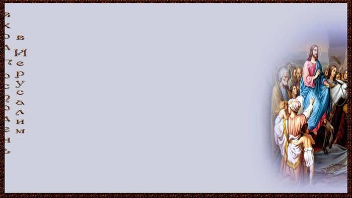 ВЕРБНАЯ7 (700x393, 23Kb)