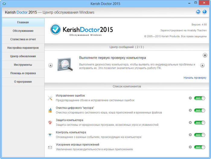 kersih_doctor_2015_3 (700x527, 139Kb)