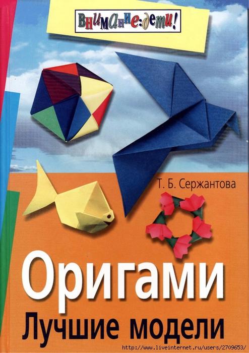 Оригами.page001 (494x700, 273Kb)
