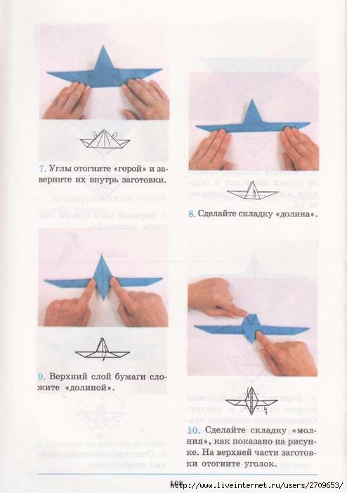Как сделать из бумаги чайку видео