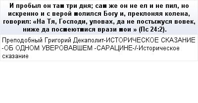 mail_90978218_I-probyl-on-tam-tri-dna_-sam-ze-on-ne-el-i-ne-pil-no-iskrenno-i-s-veroj-molilsa-Bogu-i-preklonaa-kolena-govoril_---_Na-Ta-Gospodi-upovah-da-ne-postyzusa-vovek-nize-da-posmeuetmisa-vrazi (400x209, 12Kb)