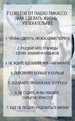 3925311_7_sovetov_Pablo_Pikasso (298x480, 40Kb)