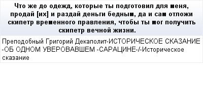 mail_91007639_Cto-ze-do-odezd-kotorye-ty-podgotovil-dla-mena-prodaj-_ih_-i-razdaj-dengi-bednym-da-i-sam-otlozi-skipetr-vremennogo-pravlenia-ctoby-ty-mog-polucit-skipetr-vecnoj-zizni. (400x209, 11Kb)
