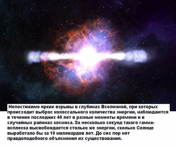 10 невероятных фактов о космосе, которые сбивают с толку современных учёных 9 (604x504, 244Kb)