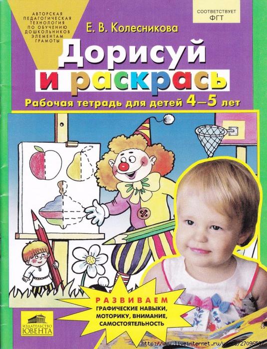 Dorisuy_i_raskras_rabochaya_tetrad_dlya_dete.page01 (535x700, 394Kb)