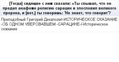 mail_91008180_Togda_-sidasie-s-nim-skazali_-_Ty-slysal-cto-on-predal-anafeme-religiue-saracin-i-zloslovil-velikogo-proroka-i-_vot_-ty-govoris_-_Ne-znaet-cto-govorit_ (400x209, 9Kb)