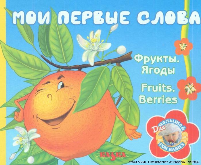 Полагута И. - Мои первые слова. Ягоды. Фрукты - 2008.page01 (700x573, 327Kb)