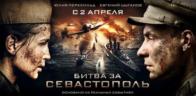 смотреть фильм онлайн битва за севастополь онлайн