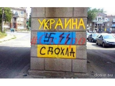 Украина сдохла!