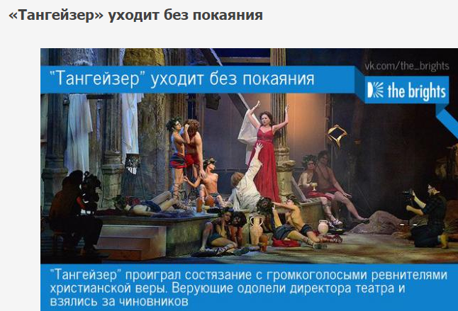 2015-04-04 07-12-39 «Тангейзер» уходит без покаяния    NoNaMe – Yandex (646x439, 372Kb)