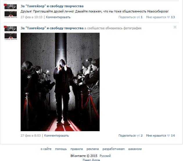 2015-04-04 07-28-54 За  Тангейзер  и свободу творчества – Yandex (630x556, 171Kb)