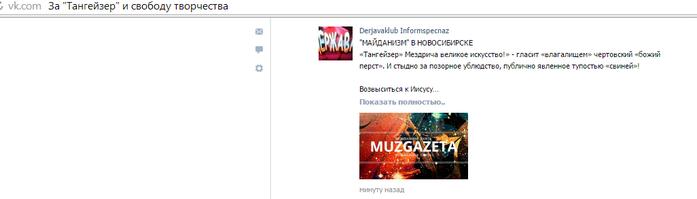 2015-04-04 07-42-19 За  Тангейзер  и свободу творчества – Yandex (700x199, 49Kb)
