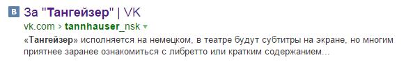 2015-04-04 07-49-01 тангейзер — Яндекс  нашёлся 1млнответов – Yandex (583x103, 9Kb)