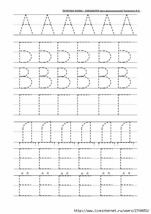 песни учимся писать буквы для детей 4-5 лет распечатать вас есть старое