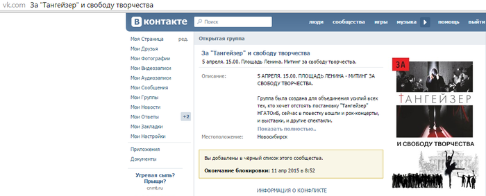 2015-04-04 09-45-13 За  Тангейзер  и свободу творчества – Yandex (700x283, 111Kb)