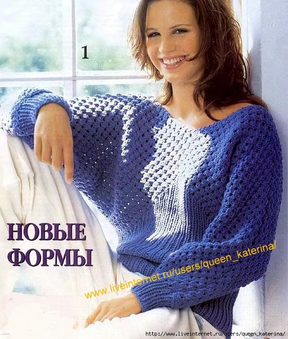 Пуловер Женский Летучая Мышь