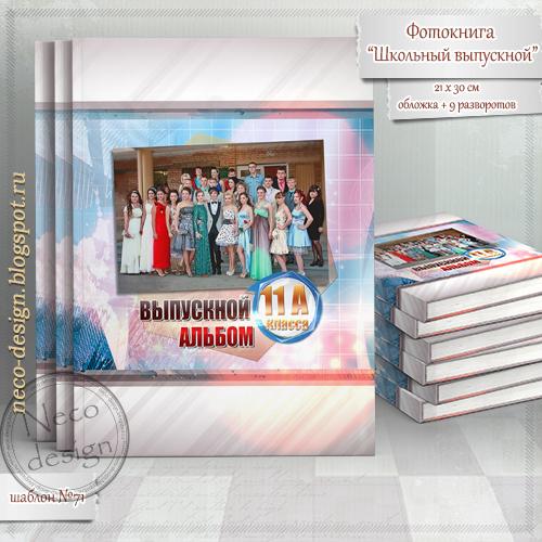 1428169128_shablon_vuypusknoy_fotoknigi_dlya_starshih_klassov (500x500, 268Kb)