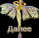 5230261_dalee_devyshka_babochka (130x127, 27Kb)
