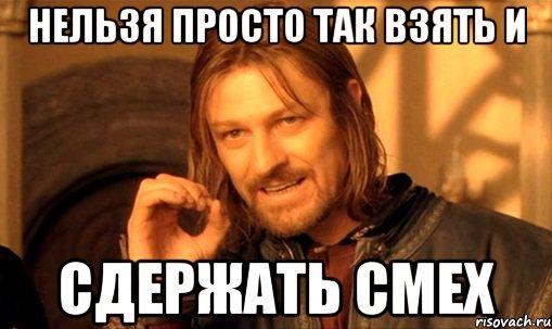 nelzya-prosto-tak-vzyat-i-boromir-mem_18106390_orig_ (509x303, 38Kb)