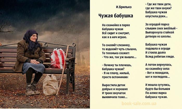 стих для бабушки до слез относящиеся
