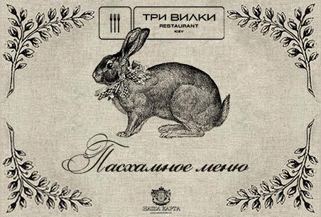 ���������� ����/5684778_Pashalnoe_menu1 (452x305, 161Kb)