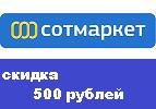 сотмаркет 1500 р (143x100, 8Kb)