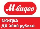м видео 3000 (143x102, 24Kb)