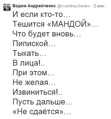 2015-04-07 17-18-14 Вадим Андрейченко (@vvandreychenko)   Твиттер – Yandex (366x392, 27Kb)