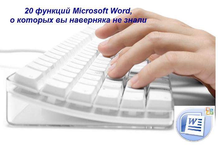 1428420666_20_funkciy_Microsoft_Word (700x469, 224Kb)