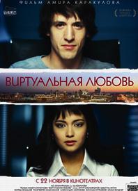 virtualnaya-lyubov-film-smotret-online-2012 (198x275, 76Kb)