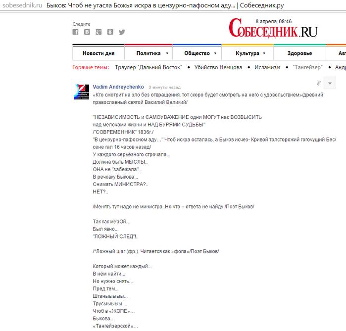 2015-04-08 08-47-04 Быков  Чтоб не угасла Божья искра в цензурно-пафосном аду...   Собеседник.ру – Yandex (700x669, 149Kb)
