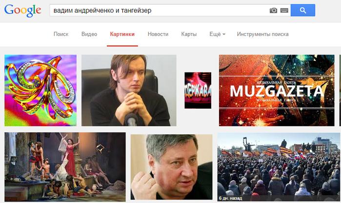 2015-04-08 07-05-07 вадим андрейченко и тангейзер - Поиск в Google – Yandex (700x417, 388Kb)