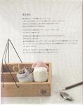 Превью Yokoyama and Kayo - Crochet and Tatting Lace Accessories - 2012_3 (554x700, 431Kb)